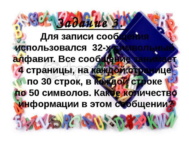 Задание 3. Для записи сообщения использовался 32-х символьный алфавит. Все со...