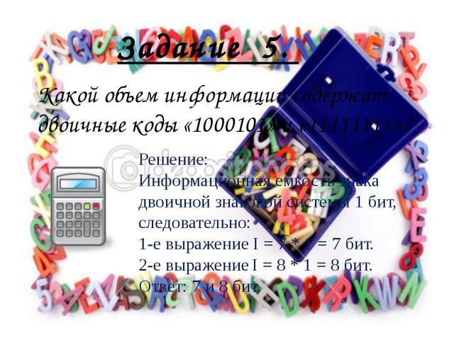 Какой объем информации содержат двоичные коды «1000101» и «11111111»? Решение...