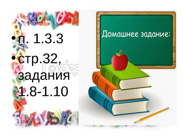 п. 1.3.3 стр.32, задания 1.8-1.10