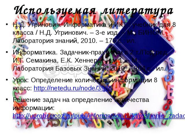 Используемая литература Н.Д. Угринович. Информатика и ИКТ : учебник для 8 кла...