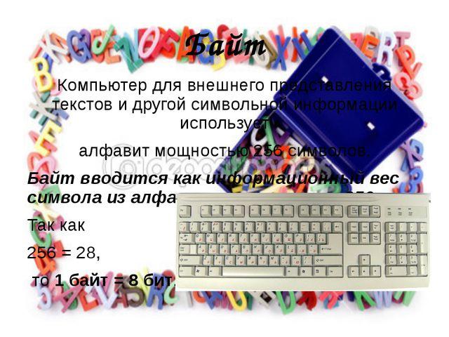 Байт Компьютер для внешнего представления текстов и другой символьной информа...
