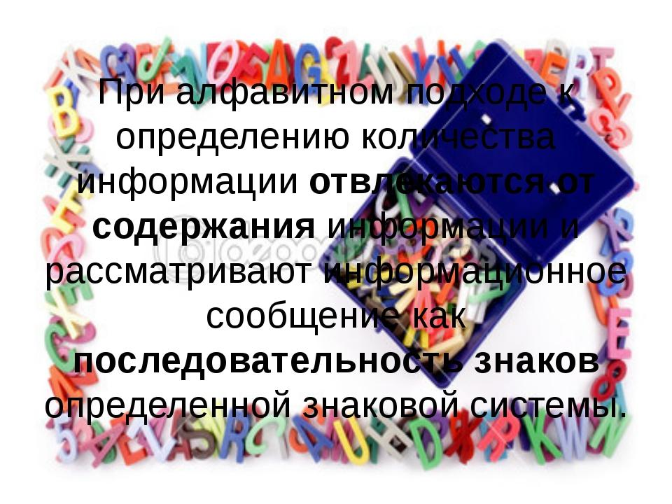 При алфавитном подходе к определению количества информации отвлекаются от сод...