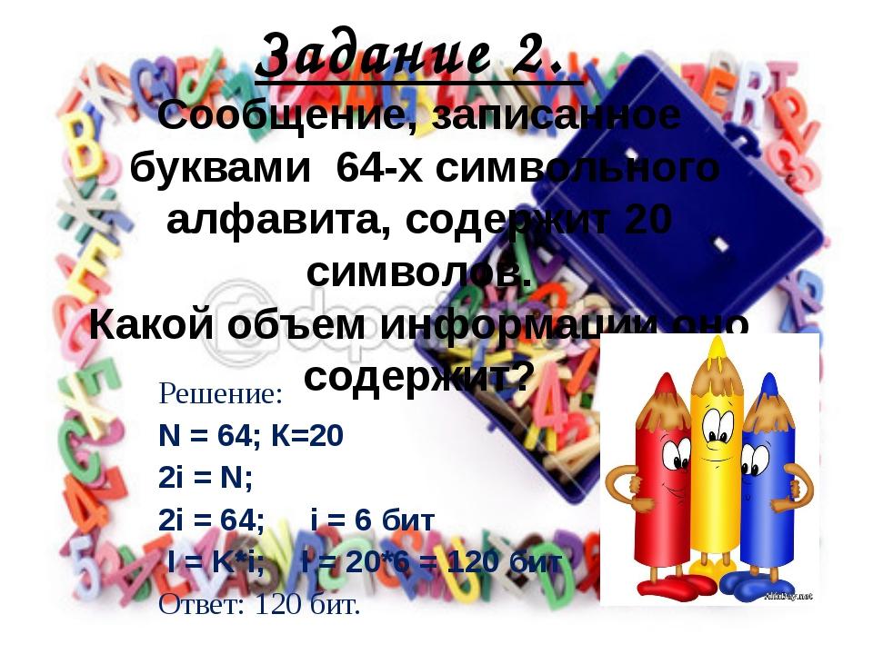 Задание 2. Сообщение, записанное буквами 64-х символьного алфавита, содержит...