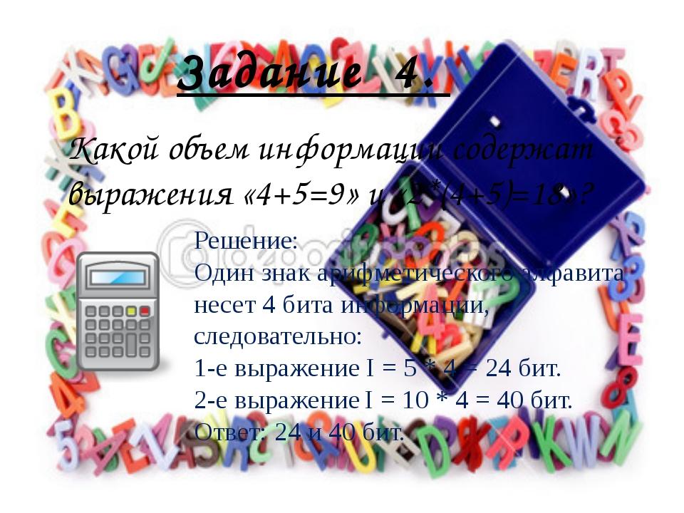 Какой объем информации содержат выражения «4+5=9» и «2*(4+5)=18»? Решение: Од...