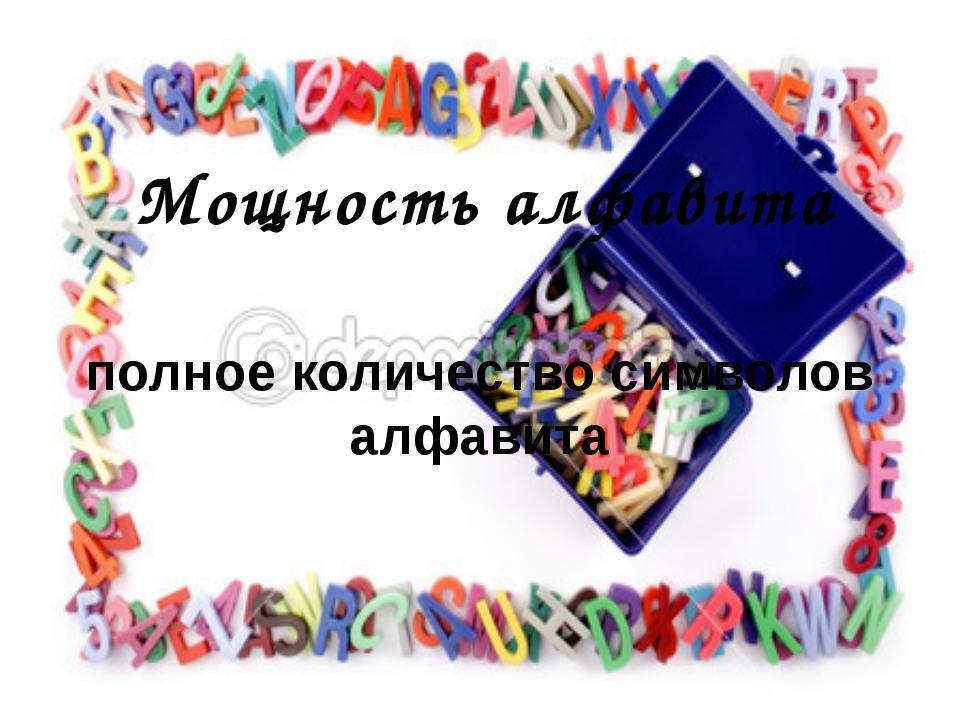 Мощность алфавита полное количество символов алфавита