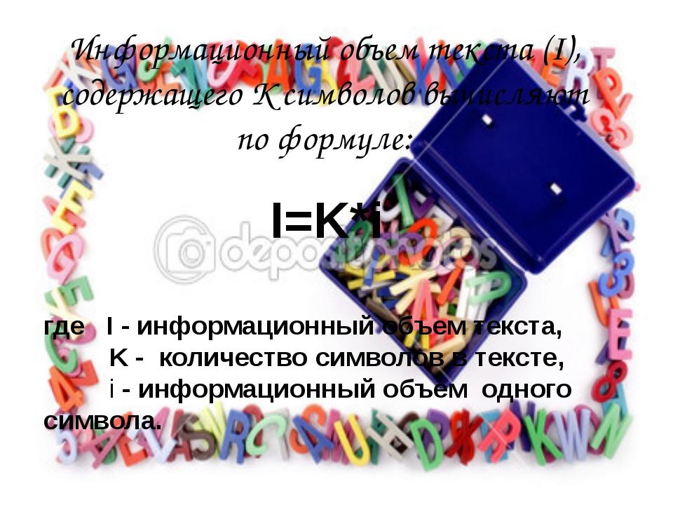 Информационный объем текста (I), содержащего K символов вычисляют по формуле:...