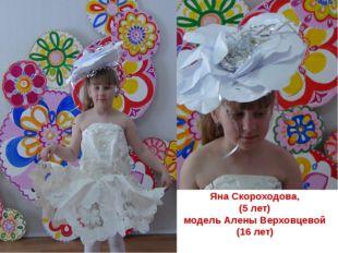 Яна Скороходова, (5 лет) модель Алены Верховцевой (16 лет)