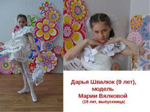 Дарья Швалюк (9 лет), модель Марии Вялковой (19 лет, выпускница)