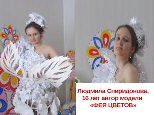 Людмила Спиридонова, 16 лет автор модели «ФЕЯ ЦВЕТОВ»