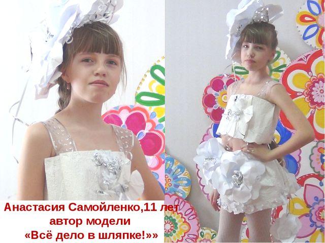 Анастасия Самойленко,11 лет автор модели «Всё дело в шляпке!»»