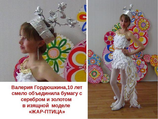 Валерия Гордюшкина,10 лет смело объединила бумагу с серебром и золотом в изящ...