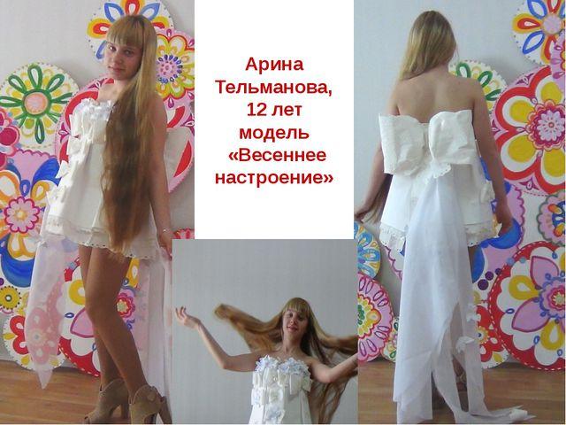 Арина Тельманова, 12 лет модель «Весеннее настроение»
