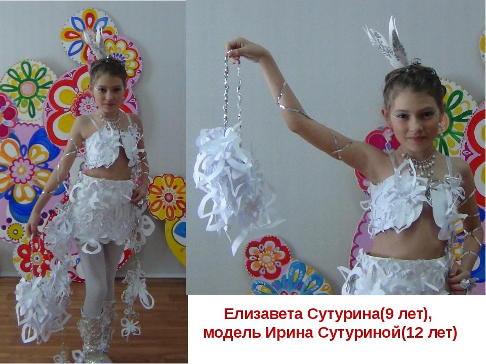 Елизавета Сутурина(9 лет), модель Ирина Сутуриной(12 лет)