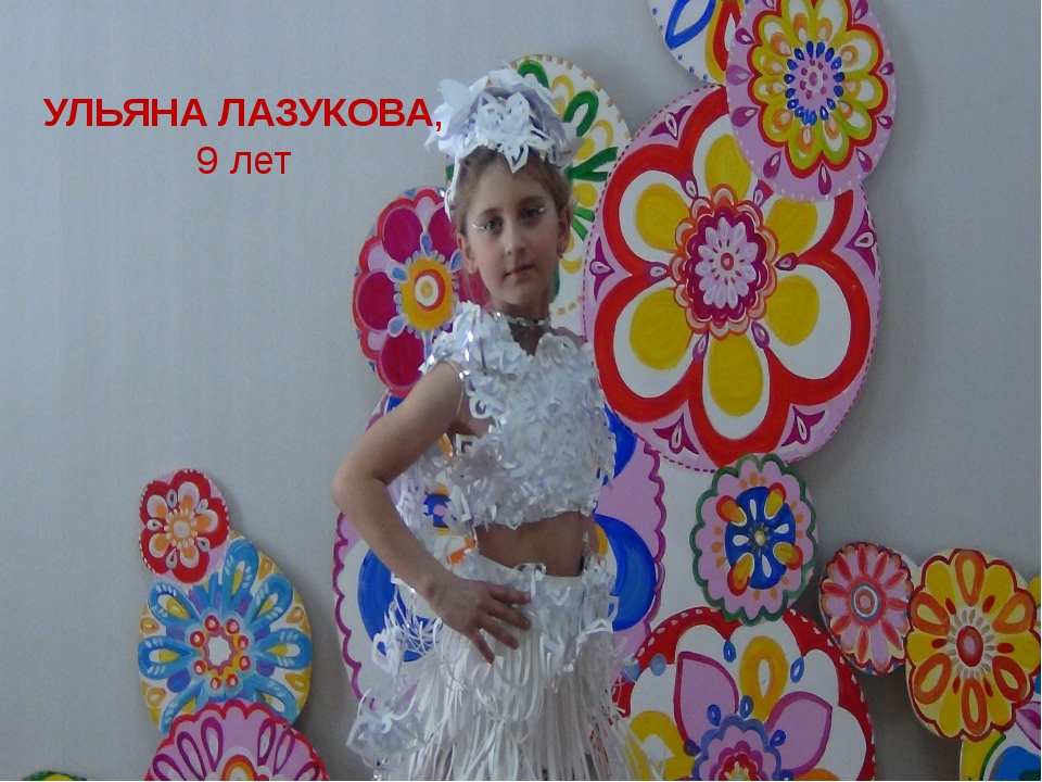 УЛЬЯНА ЛАЗУКОВА, 9 лет