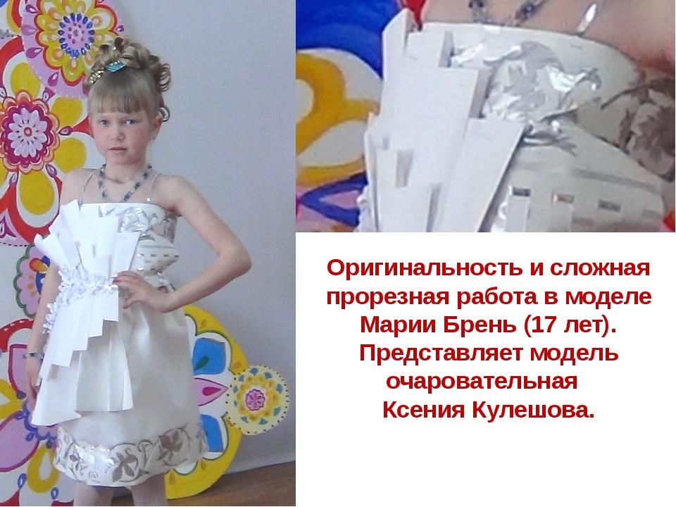 Оригинальность и сложная прорезная работа в моделе Марии Брень (17 лет). Пред...