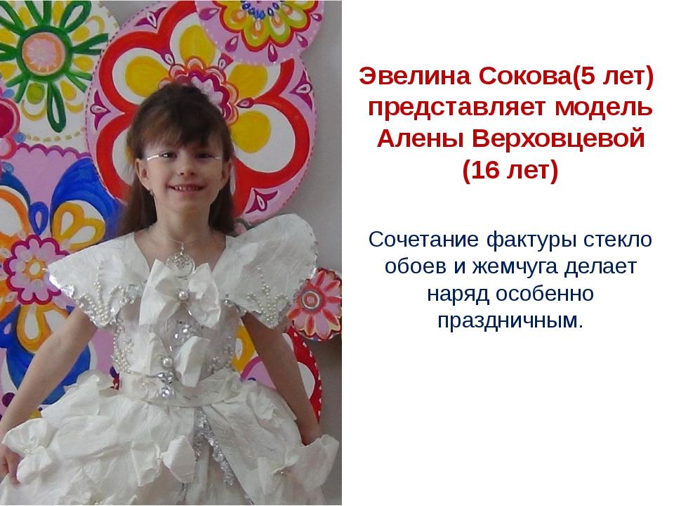 Эвелина Сокова(5 лет) представляет модель Алены Верховцевой (16 лет) Сочетани...