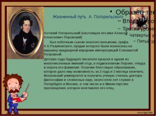 Жизненный путь А. Погорельского Антоний Погорельский (настоящее его имя Алекс