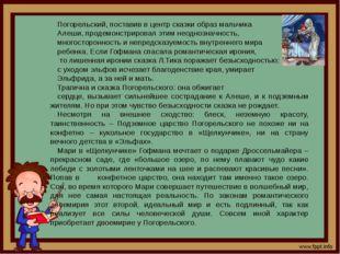 Погорельский, поставив в центр сказки образ мальчика Алеши, продемонстрирова
