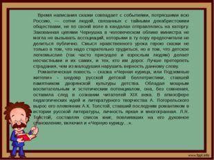 Время написания сказки совпадает с событиями, потрясшими всю Россию, — сотни