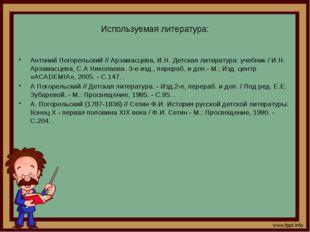Используемая литература: Антоний Погорельский // Арзамасцева, И.Н. Детская ли