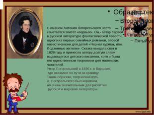С именем Антония Погорельского часто сочетается эпитет «первый». Он - автор