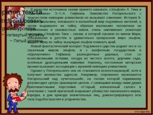 В качестве источников сказки принято называть «Эльфов» Л. Тика и «Щелкунчика