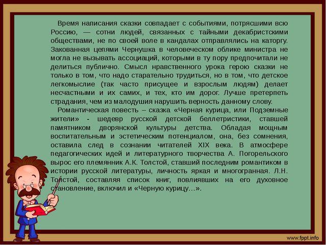 Время написания сказки совпадает с событиями, потрясшими всю Россию, — сотни...