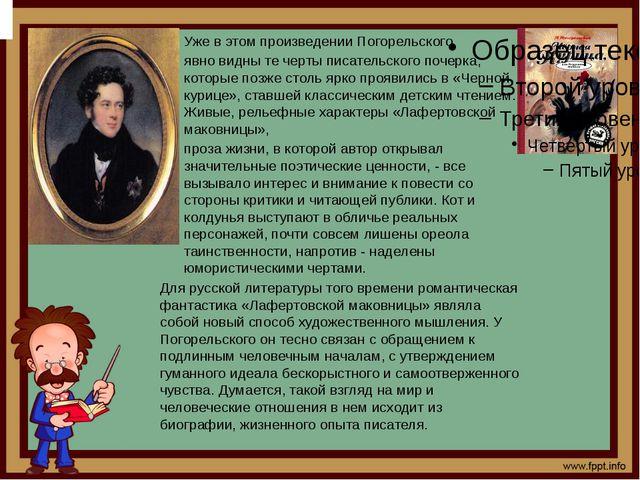 Уже в этом произведении Погорельского явно видны те черты писательского поче...