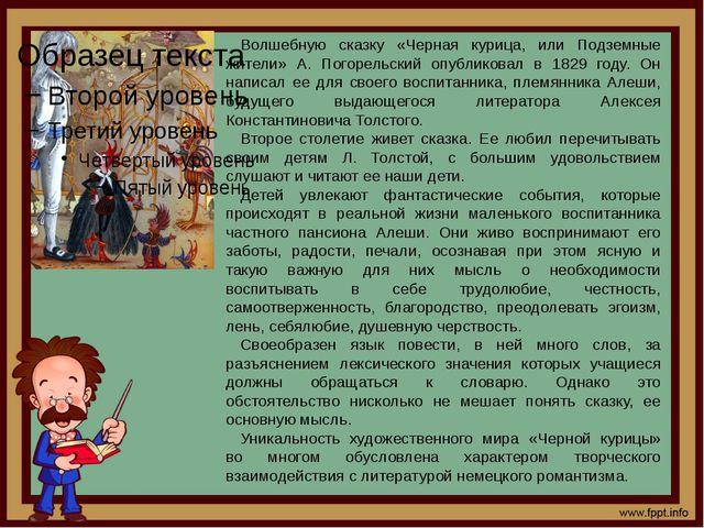 Волшебную сказку «Черная курица, или Подземные жители» А. Погорельский опубл...