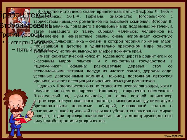 В качестве источников сказки принято называть «Эльфов» Л. Тика и «Щелкунчика...