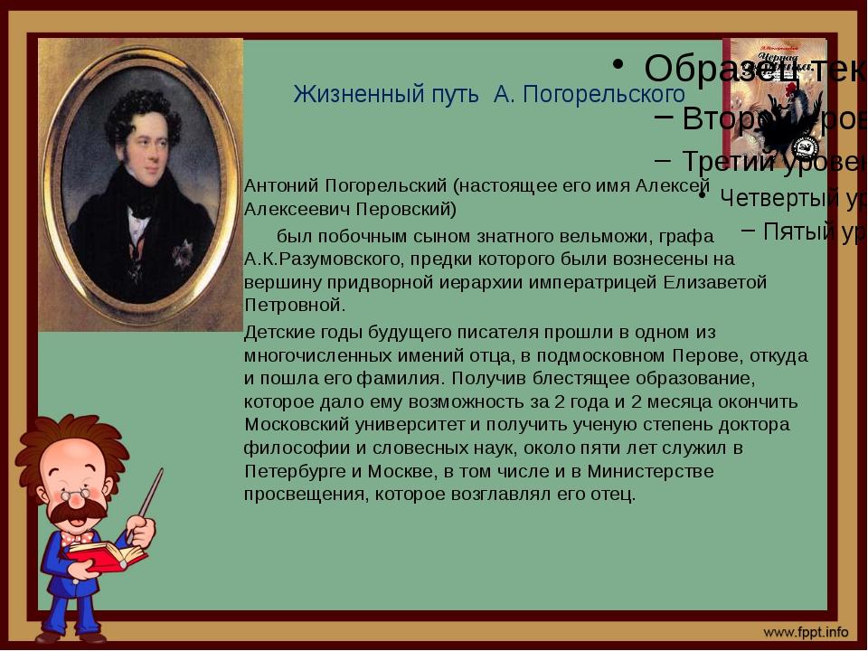 Жизненный путь А. Погорельского Антоний Погорельский (настоящее его имя Алекс...