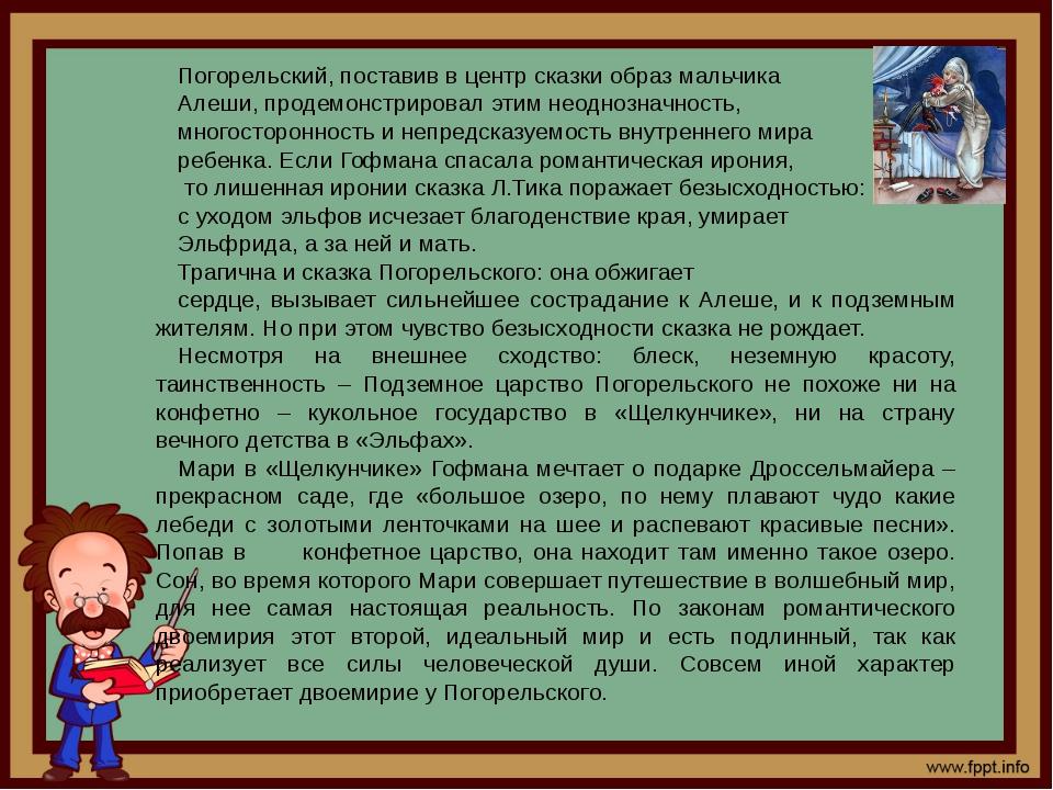 Погорельский, поставив в центр сказки образ мальчика Алеши, продемонстрирова...