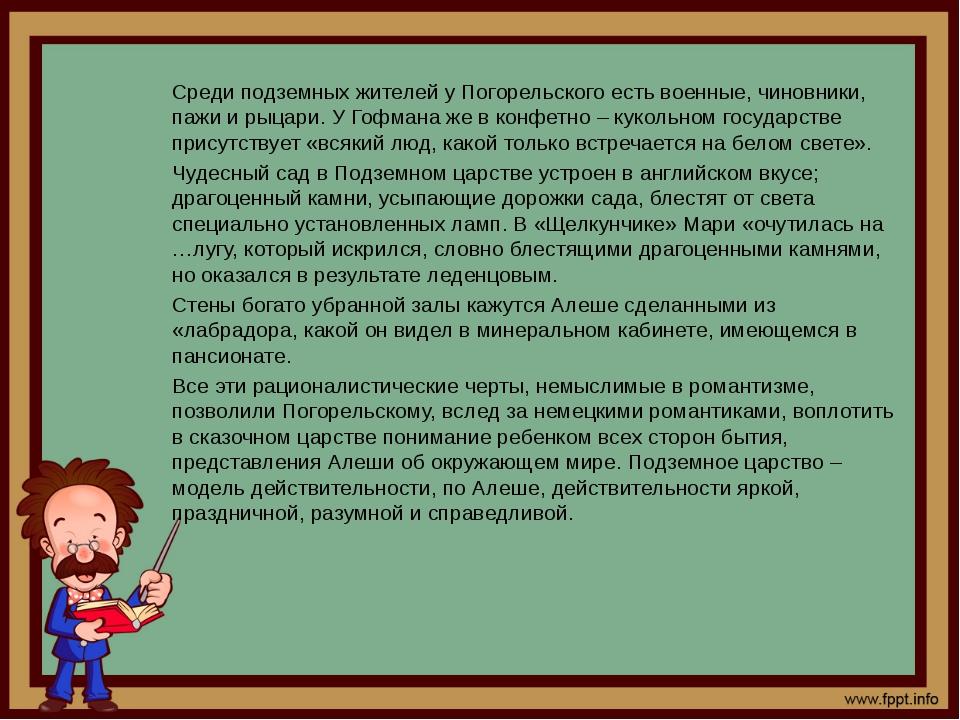 Среди подземных жителей у Погорельского есть военные, чиновники, пажи и рыца...