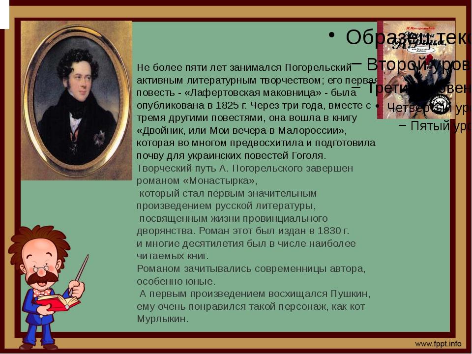 Не более пяти лет занимался Погорельский активным литературным творчеством;...