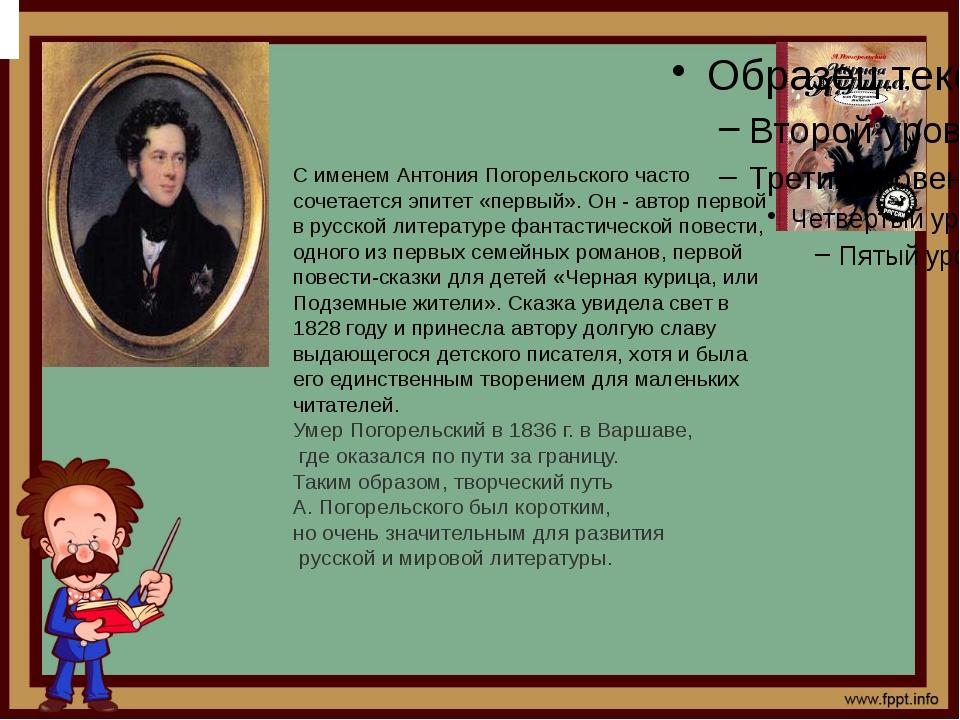 С именем Антония Погорельского часто сочетается эпитет «первый». Он - автор...