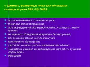 4. Документы, формирующие личное дело обучающихся ,  4. Документы, формирующ