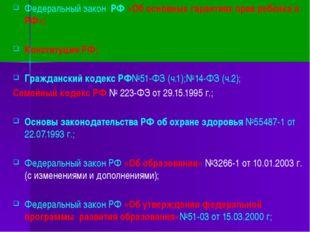 Федеральный закон  РФ «Об основных гарантиях прав ребенка в  РФ»; Федеральны