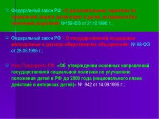 Федеральный закон РФ «О дополнительных гарантиях по социальной защите детей-с