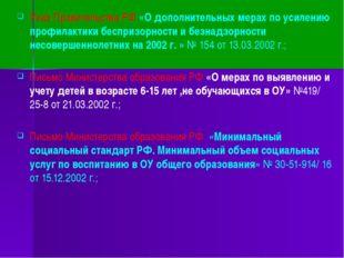 Указ Правительства РФ «О дополнительных мерах по усилению профилактики беспри