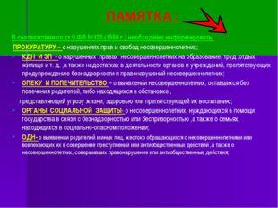 ПАМЯТКА :  ПАМЯТКА :  В соответствии со ст.9 ФЗ №120 (1999 г.) необх