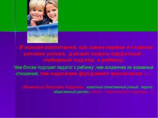 « В основе воспитания, как самое первое и главное условие успеха,  должен леж