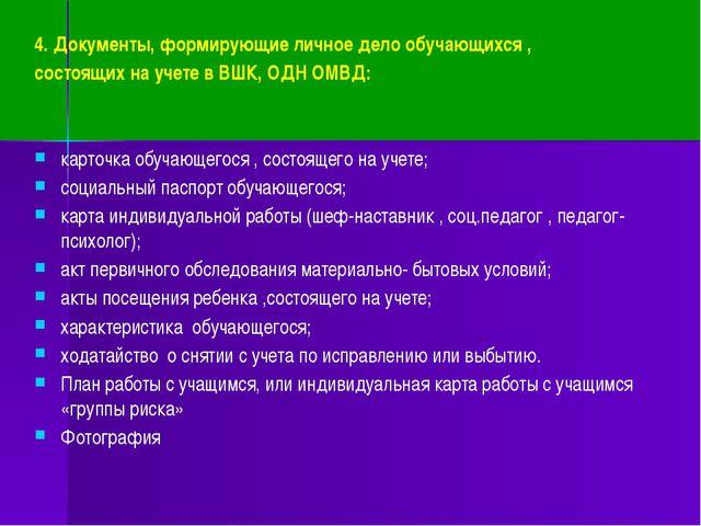 4. Документы, формирующие личное дело обучающихся ,  4. Документы, формирующ...