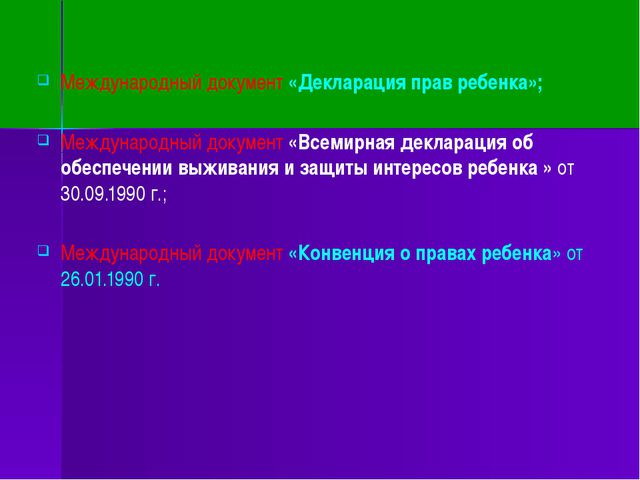 Международный документ «Декларация прав ребенка»; Международный документ «Де...