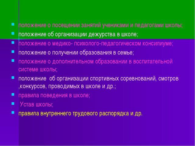 положение о посещении занятий учениками и педагогами школы; положение о посе...
