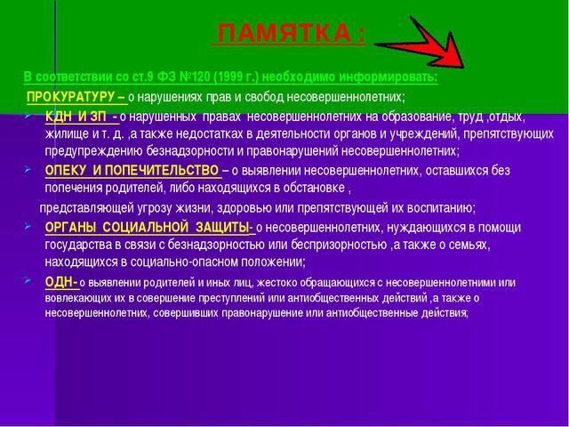 ПАМЯТКА :  ПАМЯТКА :  В соответствии со ст.9 ФЗ №120 (1999 г.) необх...