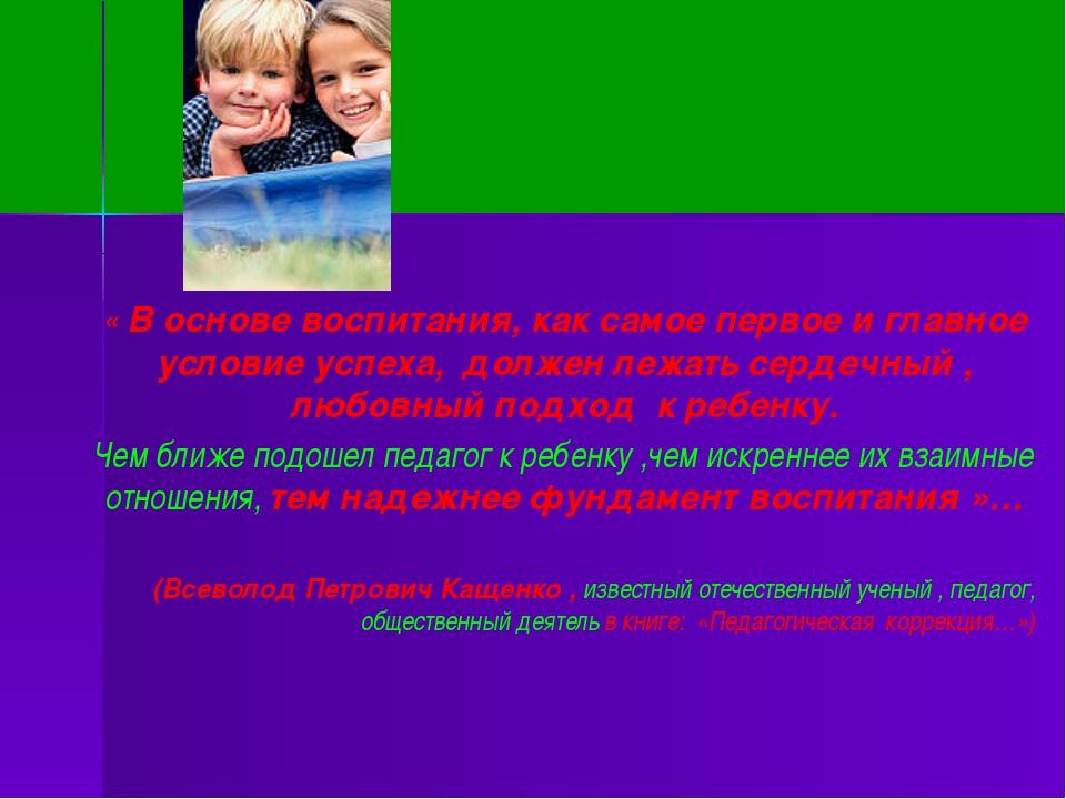 « В основе воспитания, как самое первое и главное условие успеха,  должен леж...