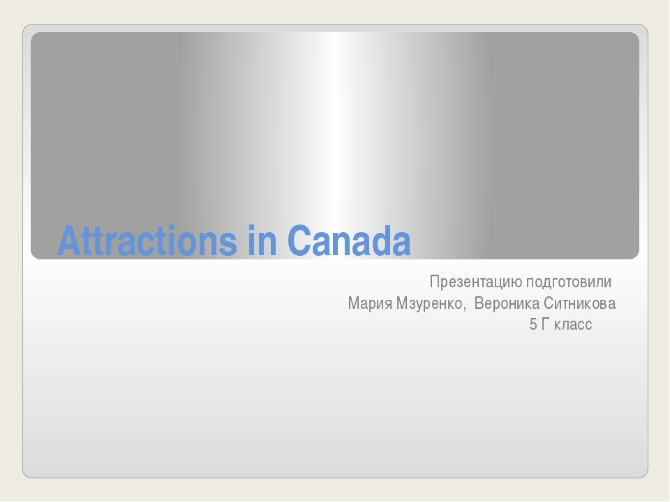 Attractions in Canada Презентацию подготовили Мария Мзуренко, Вероника Ситник...