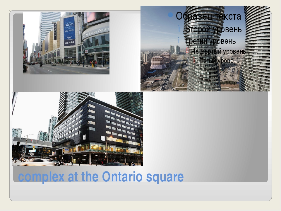 complex at the Ontario square
