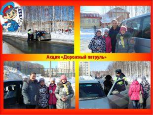 Акция «Дорожный патруль»