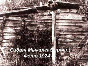 Сидæн Мыкалгабыртæ. Фото 1924 г.